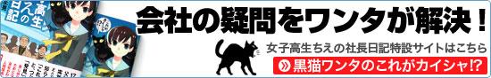 黒猫ワンタのこれがカイシャ!?